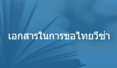 เอกสารในการขอไทยวีซ่า