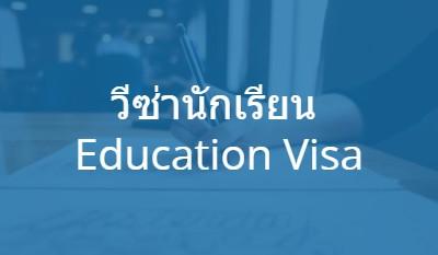 วีซ่านักเรียน (ED Visa)